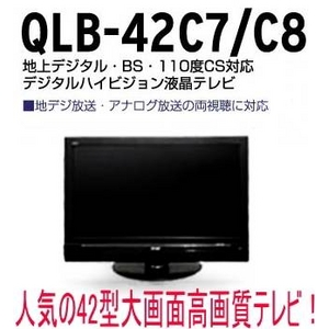 Quixun(クイックサン) 42型地上デジタル液晶テレビ  QLB-42C8 BS110度/110度CS/地上デジタル放送対応 - 拡大画像