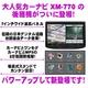 XM 7インチワイドVGAパネル ポータブル ワンセグ/ナビゲーション XM-780 - 縮小画像3