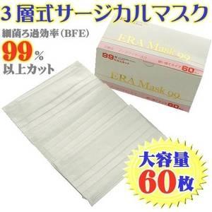 サージカルマスク 大容量60枚入 【10箱セット】 使い捨てマスク 風邪予防対策に - 拡大画像