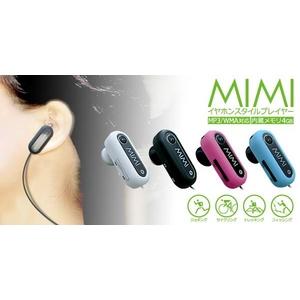 イヤホンスタイルプレイヤー MIMI rm-mimia ブルー イヤフォンにプレイヤーが内蔵された新しいスタイルのデジタルオーディオプレイヤー! - 拡大画像