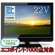 【エコポイント対象】Jericho デジタルハイビジョン対応22V型液晶テレビ JD-220C  【HDMI端子、D4端子搭載】PCモニターとしても使用可能! - 縮小画像1