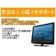 【エコポイント対象】Jericho デジタルハイビジョン対応22V型液晶テレビ JD-220C  【HDMI端子、D4端子搭載】PCモニターとしても使用可能! - 縮小画像2