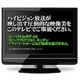 【エコポイント対象】Jericho デジタルハイビジョン対応22V型液晶テレビ JD-220C  【HDMI端子、D4端子搭載】PCモニターとしても使用可能! - 縮小画像6