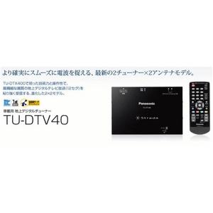 Panasonic(パナソニック)ストラーダ 車載用 地上デジタルチューナー TUDTV40 tu-dtv40 - 拡大画像