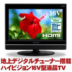 MOTION 16V型 ハイビジョン 液晶テレビ DT-1601K 【新エコポイント対象商品】 - 拡大画像