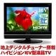 MOTION 16V型 ハイビジョン 液晶テレビ DT-1601K 【新エコポイント対象商品】 - 縮小画像1