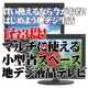 MOTION 16V型 ハイビジョン 液晶テレビ DT-1601K 【新エコポイント対象商品】 - 縮小画像3