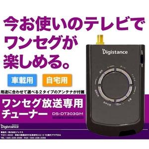ゾックス コンパクトなワンセグ放送専用チューナー【用途に合わせて選べるアンテナ2種付】ZOX DS-DT303GM - 拡大画像