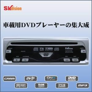【車載用DVDプレーヤー】12V車/24V車対応 SK Vision CPRM対応 SKV-V500 - 拡大画像