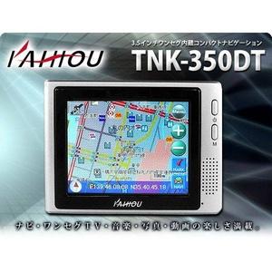 海宝 KAIHOU ワンセグ搭載カーナビ 3.5タッチパネル液晶 ナビゲーション TNK-350DT  - 拡大画像