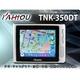 海宝 KAIHOU ワンセグ搭載カーナビ 3.5タッチパネル液晶 ナビゲーション TNK-350DT  - 縮小画像1