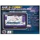 APPCIE 4.3インチ タッチパネル液晶 カーナビゲーションシステム NV43 ポータブルナビ マイクロSDスロット搭載で音楽や画像・動画も再生可能  - 縮小画像3