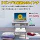 digi-MOTION 32V型ハイビジョン液晶テレビ DT-3201S - 縮小画像3