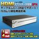 これ一台でHDMI機器からHDMI対応モニターなどへ1入力4出力サポート MotionTech HDMI Splitter 1×4 SP14  - 縮小画像1