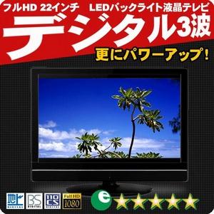 digi MOTION 22V型 LED液晶テレビ DT-2203XKII 地上・BS・110度CS デジタル フルハイビジョン - 拡大画像