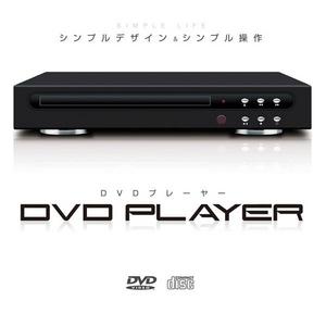 SIMPLE LIFE DVDプレーヤー 洗練されたシンプル据え置き型【カンタン操作】 リモコン付  - 拡大画像