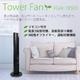 節電対策に 3段階切換 リモコン付 タワーファン VGM-18503 - 縮小画像1