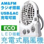 家庭用電源・USB・乾電池対応 LEDライト・AM&FMラジオ・スピーカー・搭載 充電式 扇風機SF385B