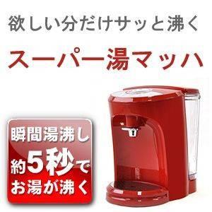 瞬間湯沸かし器 スーパー湯マッハ VS-SYM55 レッド 約5秒でお湯が沸くスピード給湯 温度調整4段階 - 拡大画像