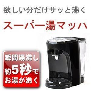 瞬間湯沸かし器 スーパー湯マッハ VS-SYM55 ブラック 約5秒でお湯が沸くスピード給湯 温度調整4段階 - 拡大画像