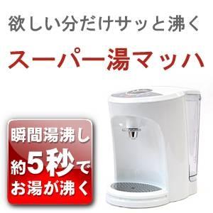 瞬間湯沸かし器 スーパー湯マッハ VS-SYM55 ホワイト 約5秒でお湯が沸くスピード給湯 温度調整4段階 - 拡大画像