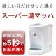 瞬間湯沸かし器 スーパー湯マッハ VS-SYM55 ホワイト 約5秒でお湯が沸くスピード給湯 温度調整4段階 - 縮小画像1