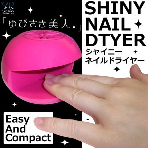 SunRuck(サンルック) シャイニー ネイルドライヤー SR-LD01 ピンク 【マニキュアを手軽に乾かすネイル用品】 - 拡大画像