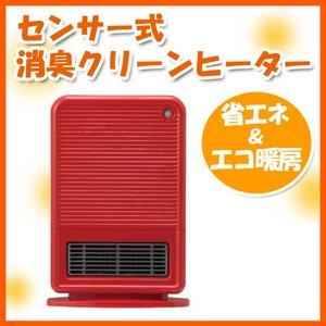 Apix (アピックス)センサー式消臭クリーンヒーター AMC-451-RD レッド - 拡大画像