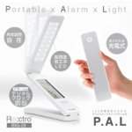 Re:ctro(レクトロ) LED充電式折りたたみデスクスタンド ライトアラーム付 P.A.L(パル) BIG-28