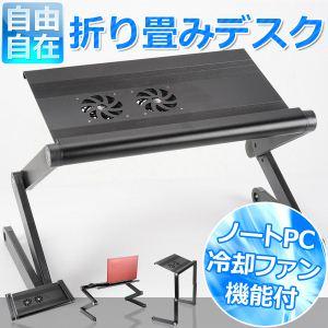 SunRuck(サンルック) パソコン用テーブル SR-T2A 【自由自!在折りたたみデスク】 - 拡大画像