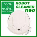 ツカモトエイム ロボットクリーナー ネオ AIM-RC02 ロボット掃除機