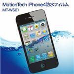 MotionTech iPhone4防水フィルム MT-WS01