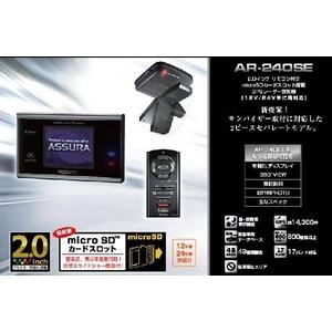 CELLSTAR(セルスター) セパレート型GPS レーダー探知器 ASSURAAR-240SE オービス対策に!12v/24V両対応!! - 拡大画像