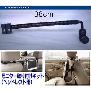 CAMOS(カモス) ヘッドレスト用モニター取付キット 汎用型 CL-8 7.8インチまでOK! - 拡大画像