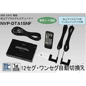 SANYO(サンヨー) 地デジチューナー NVP-DTA15NF 今お使いのMMNAVIに取り付け可能! 自動でフルセグ、ワンセグ切り替え。専用フィルムアンテナ付属 - 拡大画像