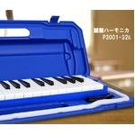 カラフル32鍵盤ハーモニカ MELODY PIANO P3001-32K イエロー border=