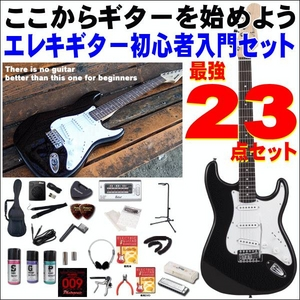 初心者ギターセット23点! アンプ付き!ストラトタイプ ST-180 BLS (本)  - 拡大画像
