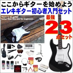 初心者エレキギターセット入門23点!(アンプ付き)ストラトタイプ 初ギタリストさんに!  ST-180 BK 本付き - 拡大画像