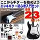 初心者エレキギターセット入門23点!(アンプ付き)ストラトタイプ 初ギタリストさんに! ST-180 M/BK  DVD付き - 縮小画像1