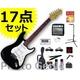 Photo Genic(フォトジェニック)エレキギター初心者入門17点セット(ドライブ機能付アンプ付属)ストラトタイプ ST180 YW - 縮小画像1