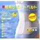 骨骨先生の新腰用サポートベルト Sサイズ - 縮小画像1