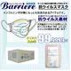 モチガセ バリエール抗ウイルスマスク(オメガタイプ)50枚入り - 縮小画像1