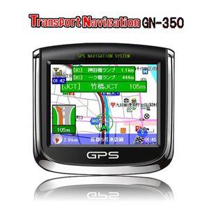 3.5インチトランスポートナビゲーション GN-350  - 拡大画像