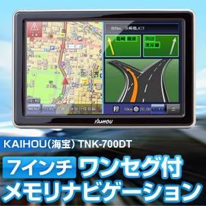 7インチワンセグ内蔵コンパクトナビゲーション TNK-700DT - 拡大画像