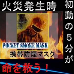 【NASA採用の防火耐熱フィルム】【防災グッズ】携帯防煙フード(マスク) 【2個セット】 - 拡大画像