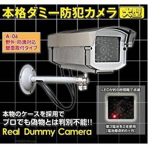 最高級【ダミーカメラ】赤外線暗視タイプ ダミー防犯カメラ 【A06】 - 拡大画像