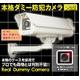 最高級【ダミーカメラ】ダミー 防犯カメラ 【A45】  - 縮小画像1