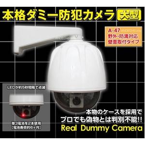 最高級【ダミーカメラ】ダミー 防犯カメラ 【A47】 - 拡大画像