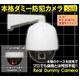 最高級【ダミーカメラ】ダミー 防犯カメラ 【A47】 - 縮小画像1