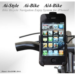 Ai-Style Ai4-BIKe  iPhone4専用 バイク・自転車用ホルダー 【Ai-Bike】 - 拡大画像